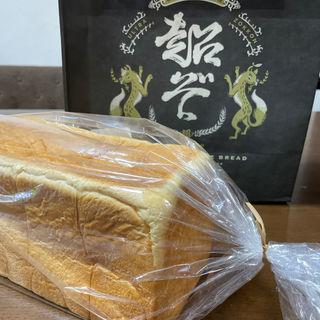 超ぞっこん食パン