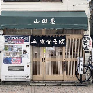 店舗外観(山田屋 )