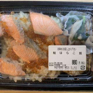 鮭はらこ飯