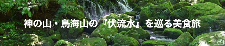 神の山・鳥海山の「伏流水」を巡る美食旅
