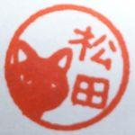 jun_ichimats