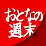 oto_shu