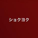 syoku_yoku