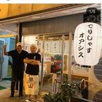 masatosekiyama