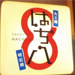 hachi2_shop