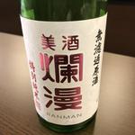 29sake_potesara
